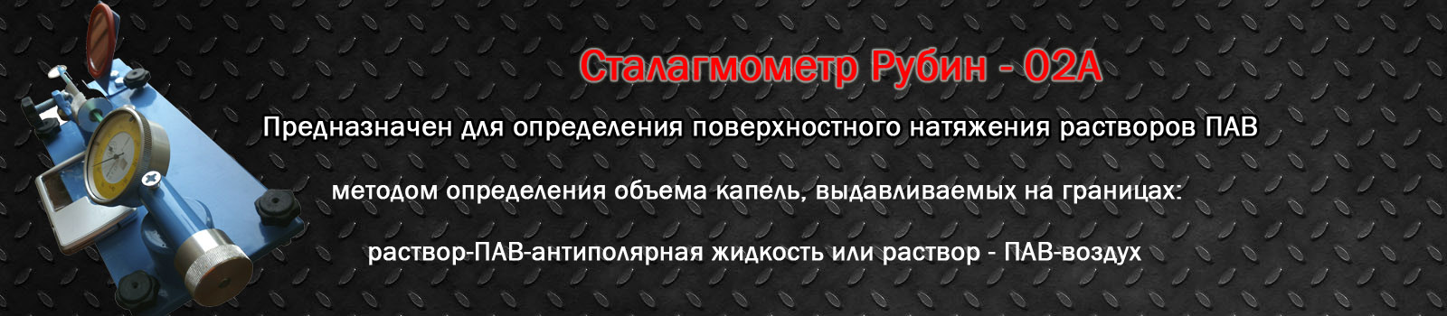 Сталагмометр Рубин - 02А