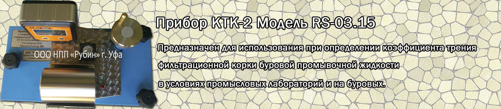 Прибор КТК-2 Модель RS-03.15